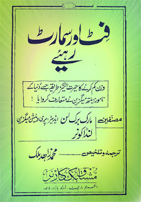 Fit Aur Smart Rehiye Urdu Book