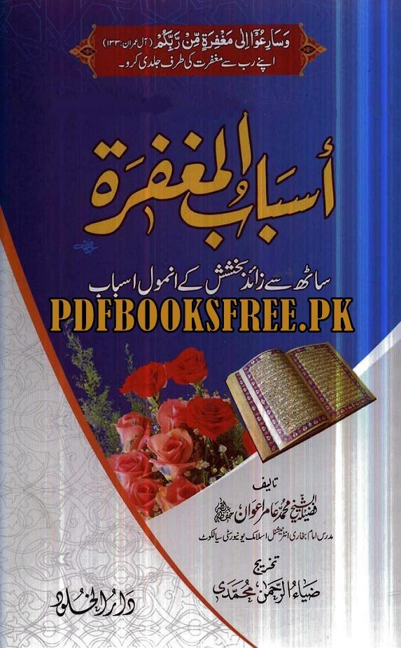 Asbab ul Maghfirat Urdu