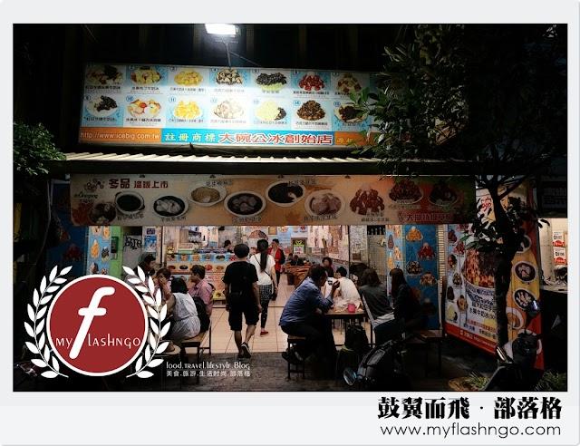 2015 台湾 ►台南高雄 ►鼓山区►大碗公冰城 (22)