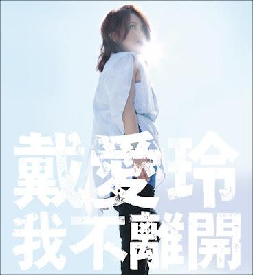 [Album] 我不離開 - 戴愛玲Ailing Tai