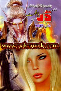 Free Download PDF Monthly Darr Digest July 2015