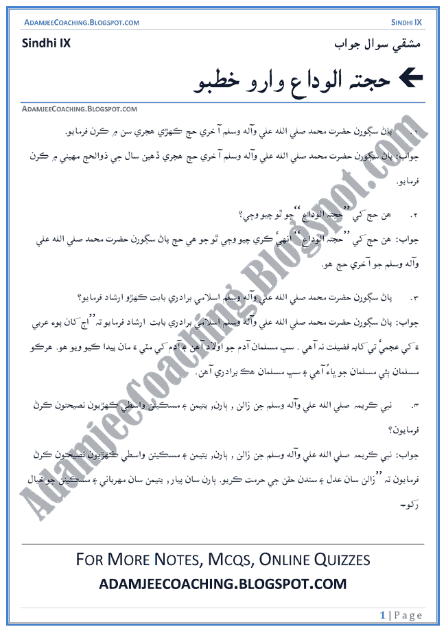 khutbah-hajjatul-wida-question-answers-sindhi-notes-for-class-9th