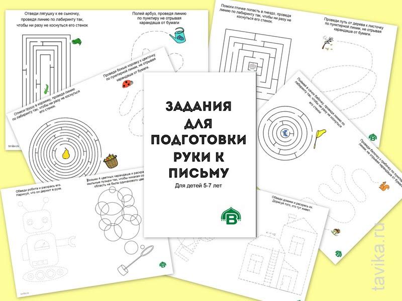 Задания для распечатки по подготовке руки к письму
