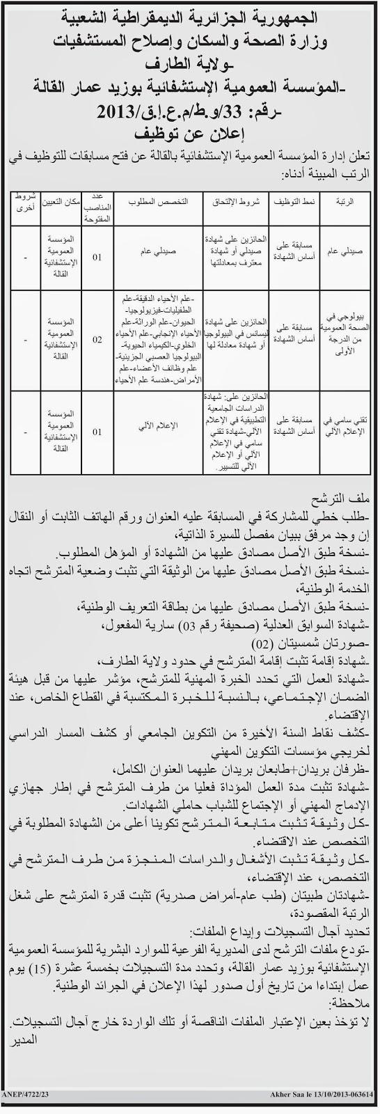 التوظيف في الجزائر : مسابقات توظيف في المؤسسة العمومية الإستشفائية بولاية الطارف أكتوبر 2013