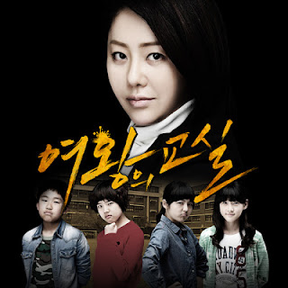 Inger Marie (잉거 마리) - I Will Be Yours [The Queen's Classroom OST Part 3]