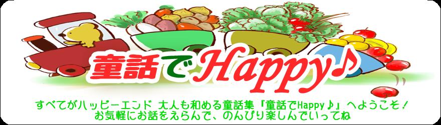 童話でHappy♪