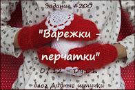 """""""Варежки - перчатки"""" (не скрап) до 09.01"""