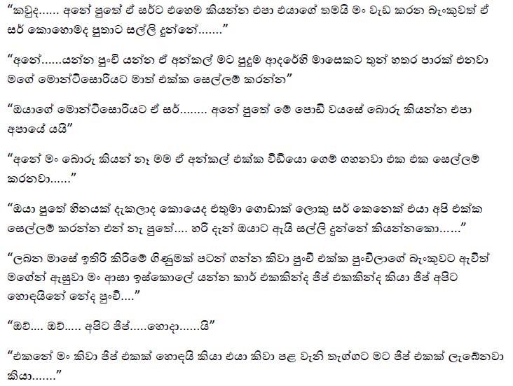 Dilshika the bank job 7 wal katha aluth sinhala wal katha