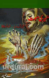 Amber Naag Maria Series Part 39 (Sunehri Moat) Urdu Novel by A Hameed