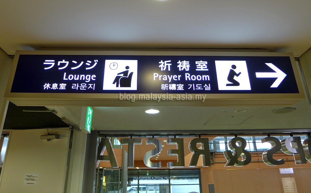 Prayer room at Osaka Airport