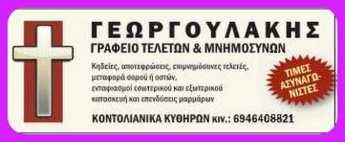 ΓΡΑΦΕΙΟ ΤΕΛΕΤΩΝ ΓΕΩΡΓΟΥΛΑΚΗΣ ΚΥΘΗΡΑ