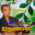 Sin Sisamuth VCD Karaoke Collection