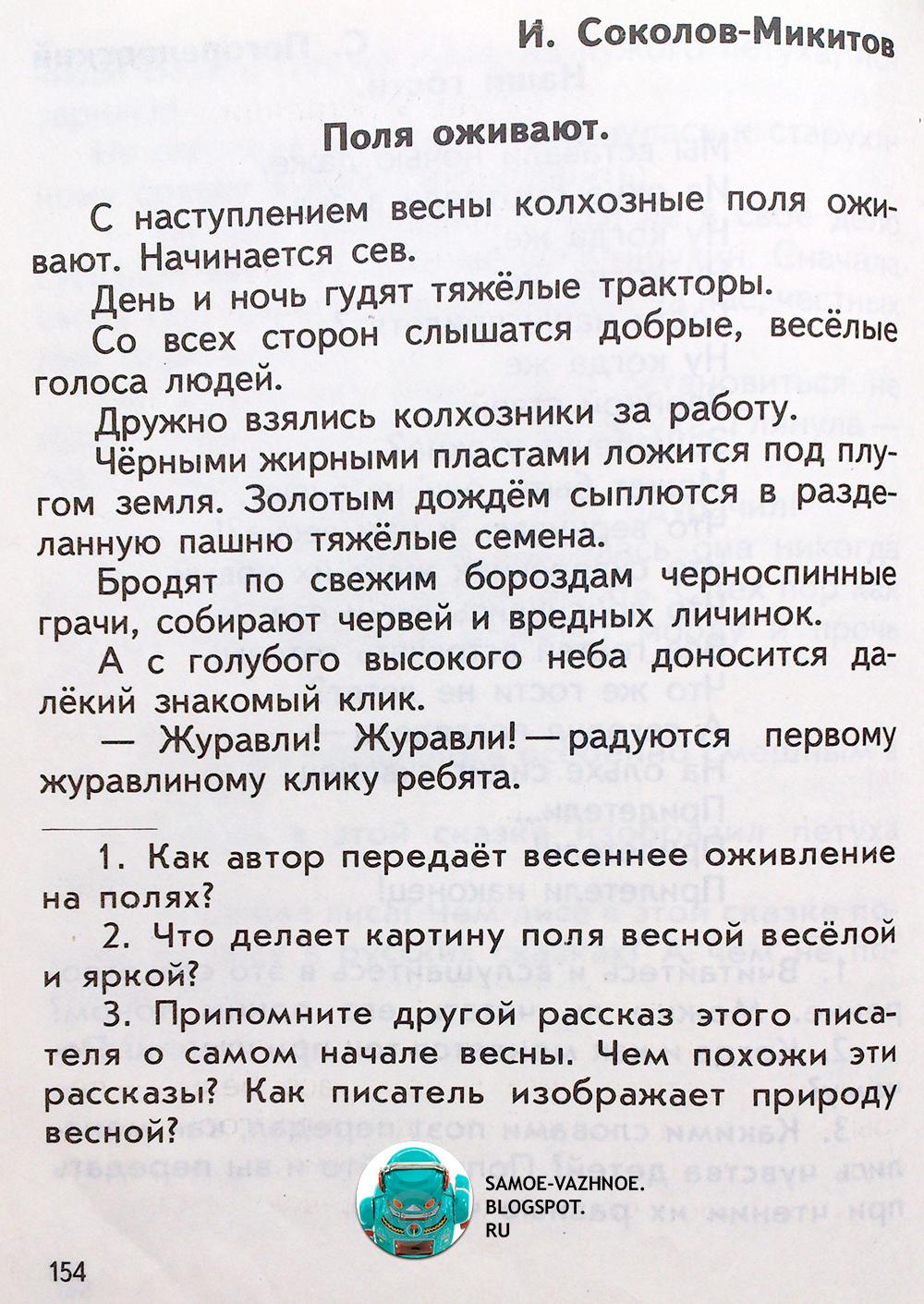Соколов-Микитов Поля оживают