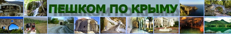 ПЕШКОМ ПО КРЫМУ, походы по горам Крыма и Кавказа