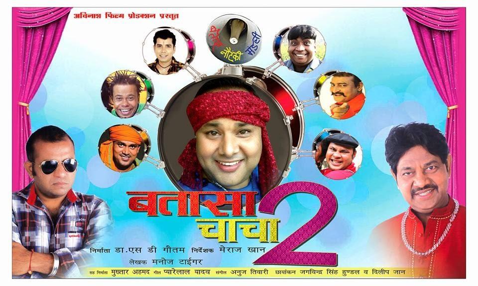 First look Poster Of Bhojpuri Movie Batasha Chacha 2 Feat Actor Manoj Tiger, actress , Latest movie wallpaper, Photos