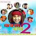 Batasha Chacha 2 Bhojpuri Movie New Poster Feat Manoj Tiger