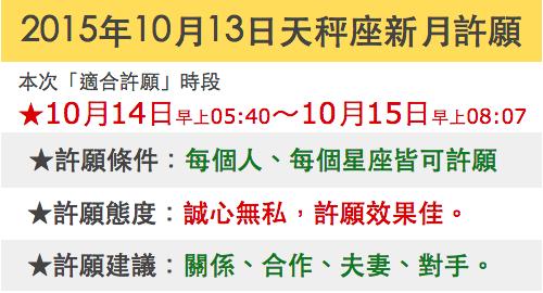 2015年10月13日天秤座新月許願