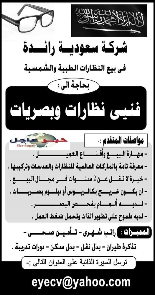 شركة سعودية كبرى تعلن عن وظائف براتب مميز - منشور الاهرام 9 / 10 / 2015