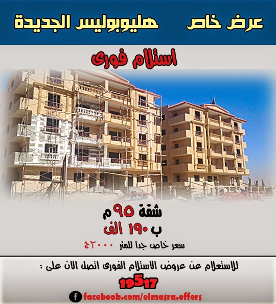 new heliopolis city property near to sherouk city with special offer