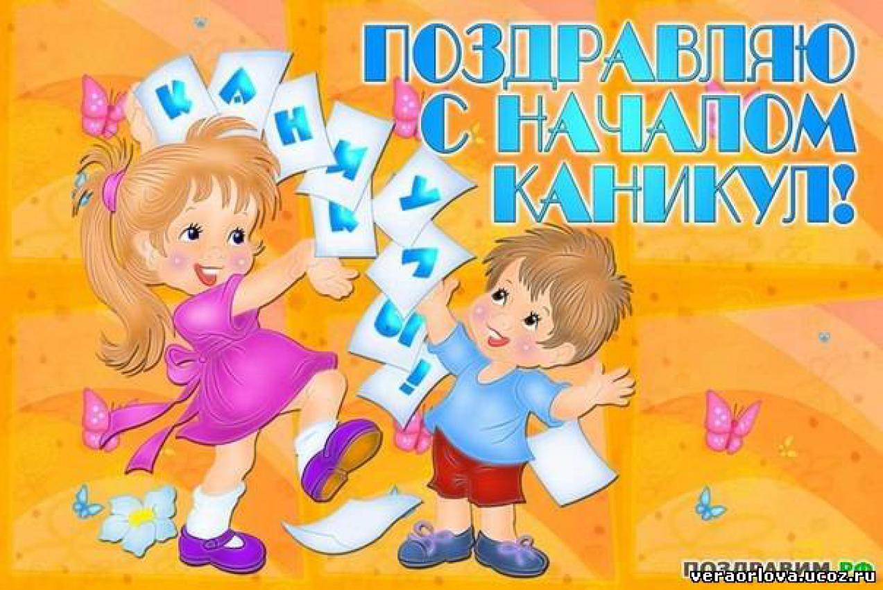 Поздравление учителю и родителям с окончанием начальной школы