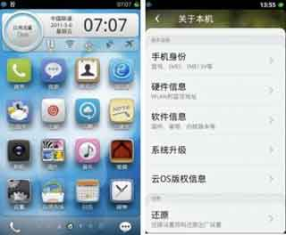 aliyun mobile os china
