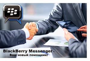 Купив BlackBerry, Вы получаете поистине неограниченные возможности для общения с друзьями, близкими или коллегами по работе.