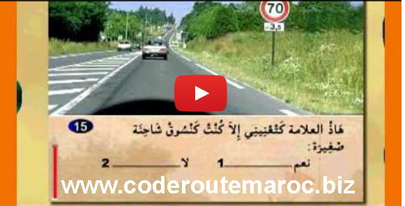 Code de la route Maroc 2016  - Permis de conduire maroc en arabe