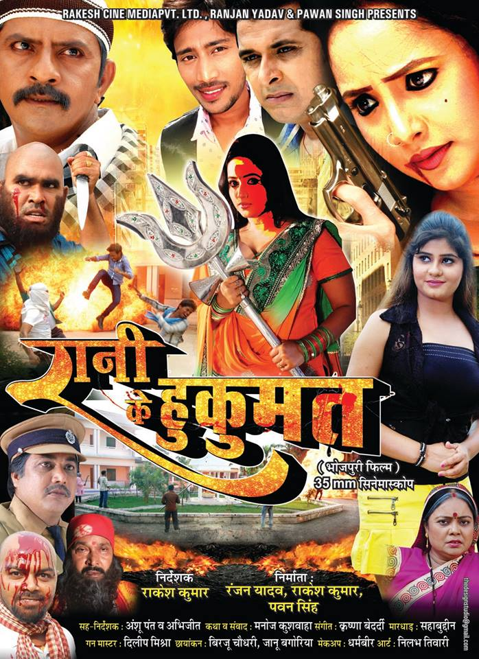 First look Poster Of Bhojpuri Movie A Raja Line Par Aaja Feat Actor, actress Rani chatterjee, neha Shree Latest movie wallpaper, Photos