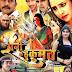 Rani Ke Hukumat Bhojpuri Movie New Poster Feat Rani chatterjee, Neha Shree