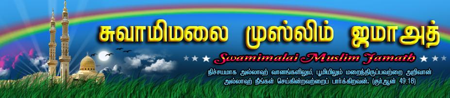 Swamimalai Muslim Jamath