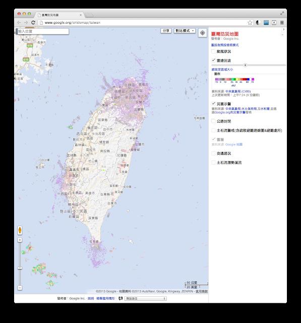 Google 臺灣防災地圖(雷達回波圖)