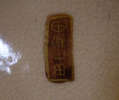 Satsuma, Mark of Hotoda 保土田