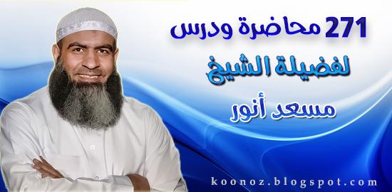 http://koonoz.blogspot.com/2015/02/doros-Mos3ad-Anwar-mp3.html