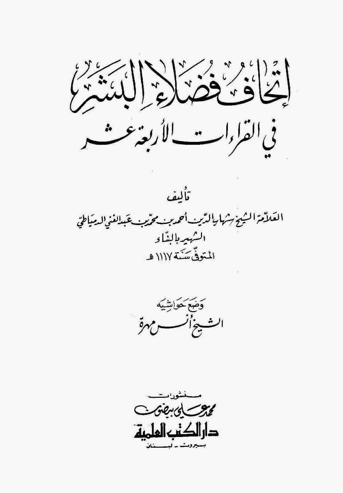 إتحاف الفضلاء البشر في القراءات الأربعة عشر - شهاب الدين الدمياطي pdf