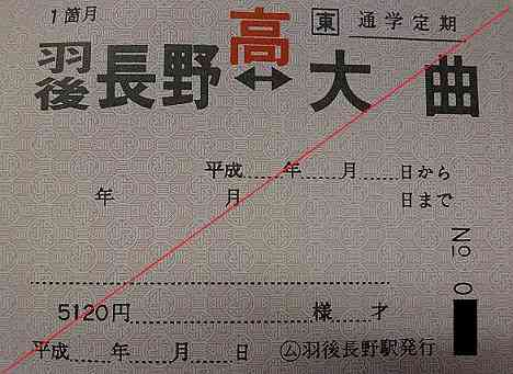 JR東日本 羽後長野駅 高校通学用完全常備定期乗車券 羽後長野⇔大曲