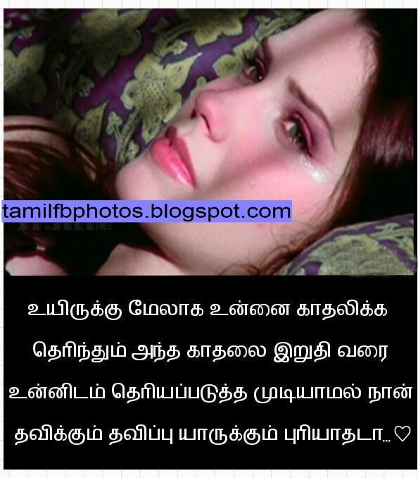 Tamil Love Kavithai Photos :  தவிப்பு