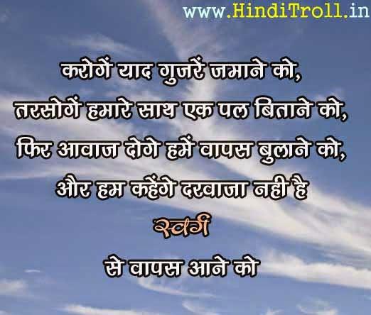 karoge yaad gujre jamane ko sad emotional hindi