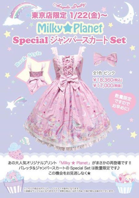 sweet lolita fashion mintyfrills print