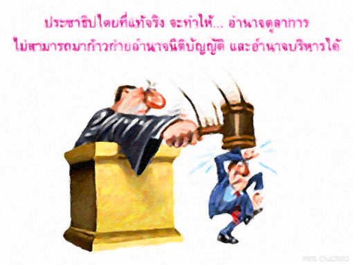 ประชาธิปไตยที่แท้จริง จะทำให้...