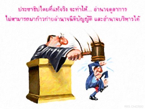 ประชาธิปไตยที่แท้จริง จะทำให้...