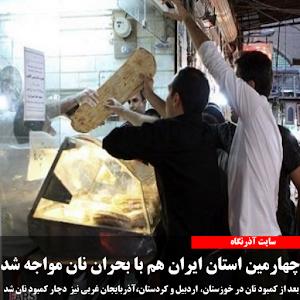 چهارمین استان ایران هم با بحران نان مواجه شد