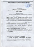 Положение о порядке приема и отчисления воспитанников МБДОУ ЦРР ДС № 366