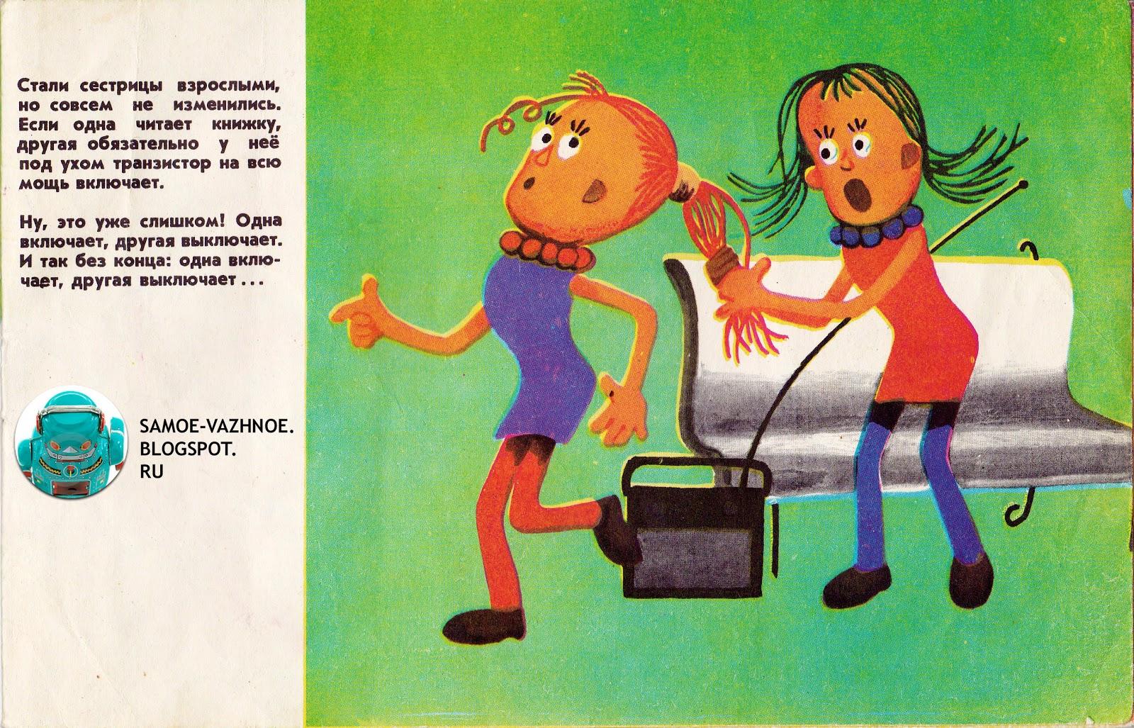 Детская книга сестры волосы проволока головы кабачки