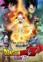 Dragon Ball Z: La Resurreccion de Freezer (2015)