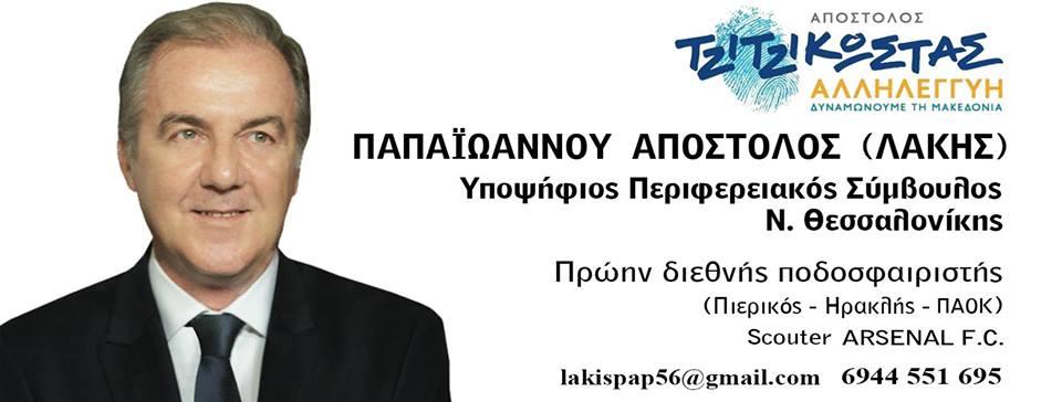 Υποψήφιος Περιφερειακός Σύμβουλος