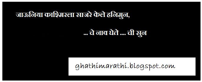 नवरदेवासाठी उखाणे - navardevasathi ukhane / नवरदेवाचे