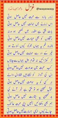 Zor-e-Bazu Se