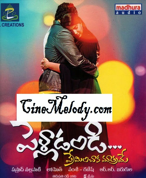 Pelladandi Premenchaka Mathrame Telugu Mp3 Songs Free  Download  2008