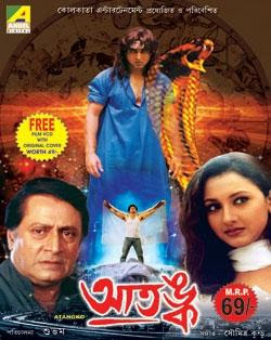 Atanka (2011) - Bengali Movie