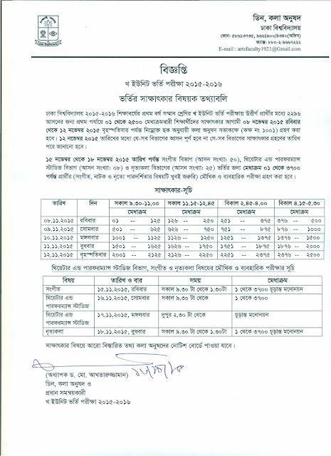 Dhaka University 'Kha' unit admission information and schedule an interview, please click on the link   ঢাকা বিশ্ববিদ্যালয় 'খ' ইউনিট ভর্তির সাক্ষাৎকারের বিভিন্ন তথ্য ও সময়সূচী জানতে পাশের লিংক  এ ক্লিক করুন